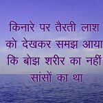 Hindi Quotes Status Images 54