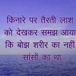Hindi Quotes Status Images 54