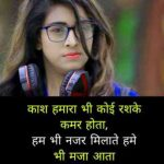 Hindi Quotes Status Images 57