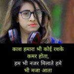 Hindi Quotes Status Images 57