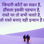 Hindi Quotes Status Images 6
