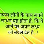 Hindi Quotes Status Images 60