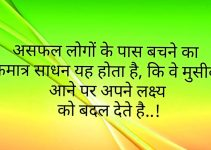 Hindi Status | Hindi Quotes Status Images Download