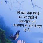 Hindi Quotes Status Images 61