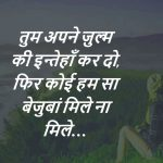 Hindi Quotes Status Images 64