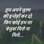 Hindi Quotes Status Images 64