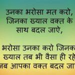 Hindi Quotes Status Images 67