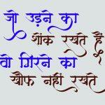 Hindi Quotes Status Images 68