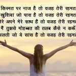 Hindi Quotes Status Images 7