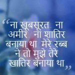 Hindi Quotes Status Images 72