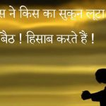 Hindi Quotes Status Images 8