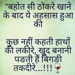 Hindi Quotes Status Images 9