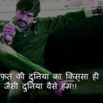 Hindi Royal Attitude Status Whatsapp DP Images 1