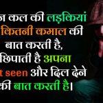 Hindi Royal Attitude Status Whatsapp DP Images 5