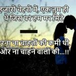Hindi Sad Shayari Photo Download Free