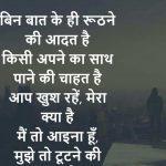 Hindi Sad Shayari Wallpaper Download Free