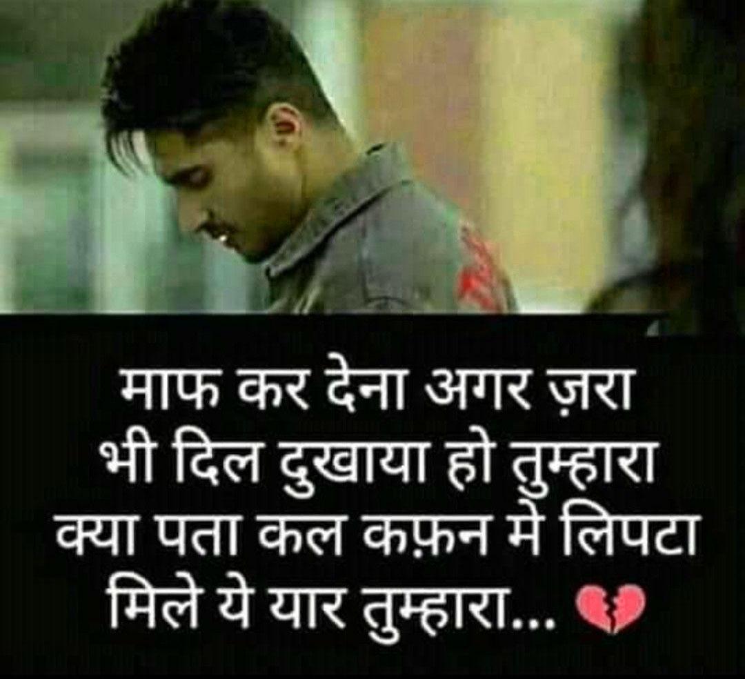 Hindi Shayari 10