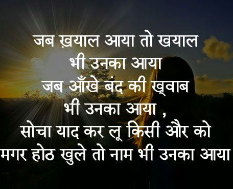 Hindi Shayari 13