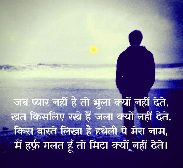 Hindi Shayari 23