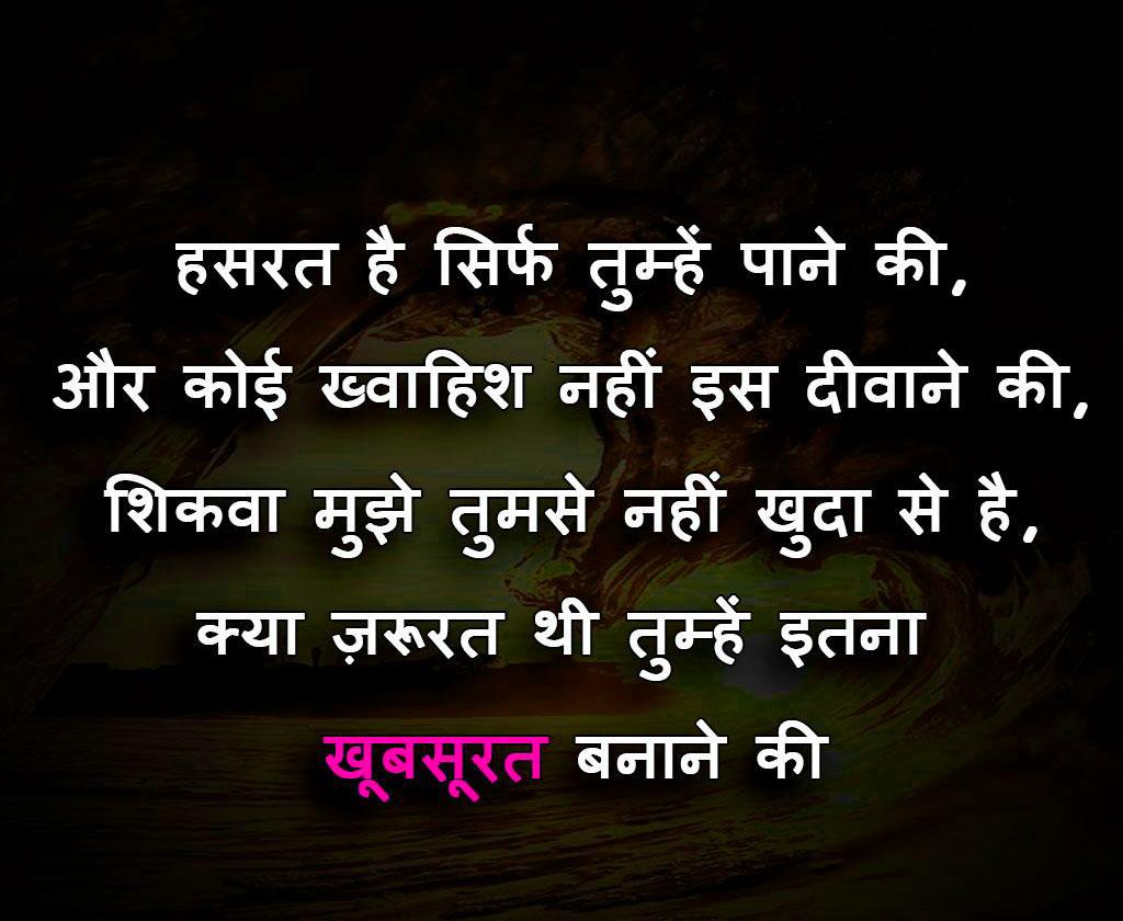 Hindi Shayari 27