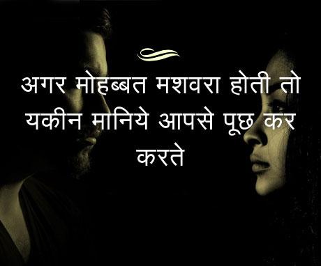 Hindi Shayari 30
