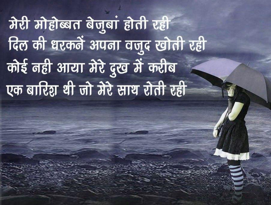 Hindi Shayari 35