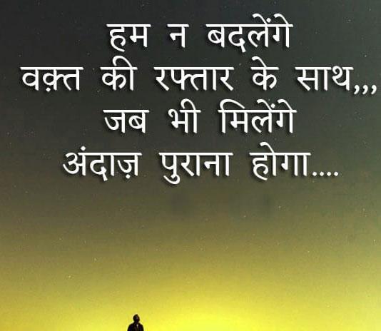 Hindi Shayari 36