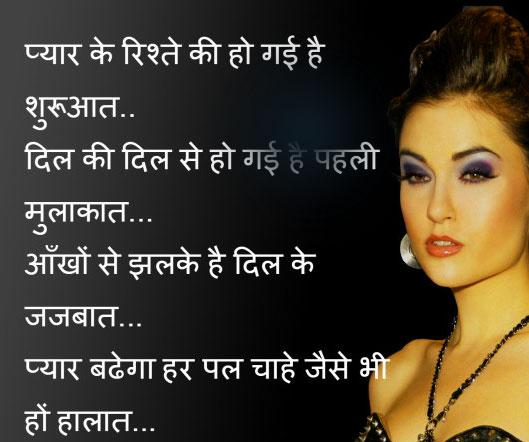 Hindi Shayari 43
