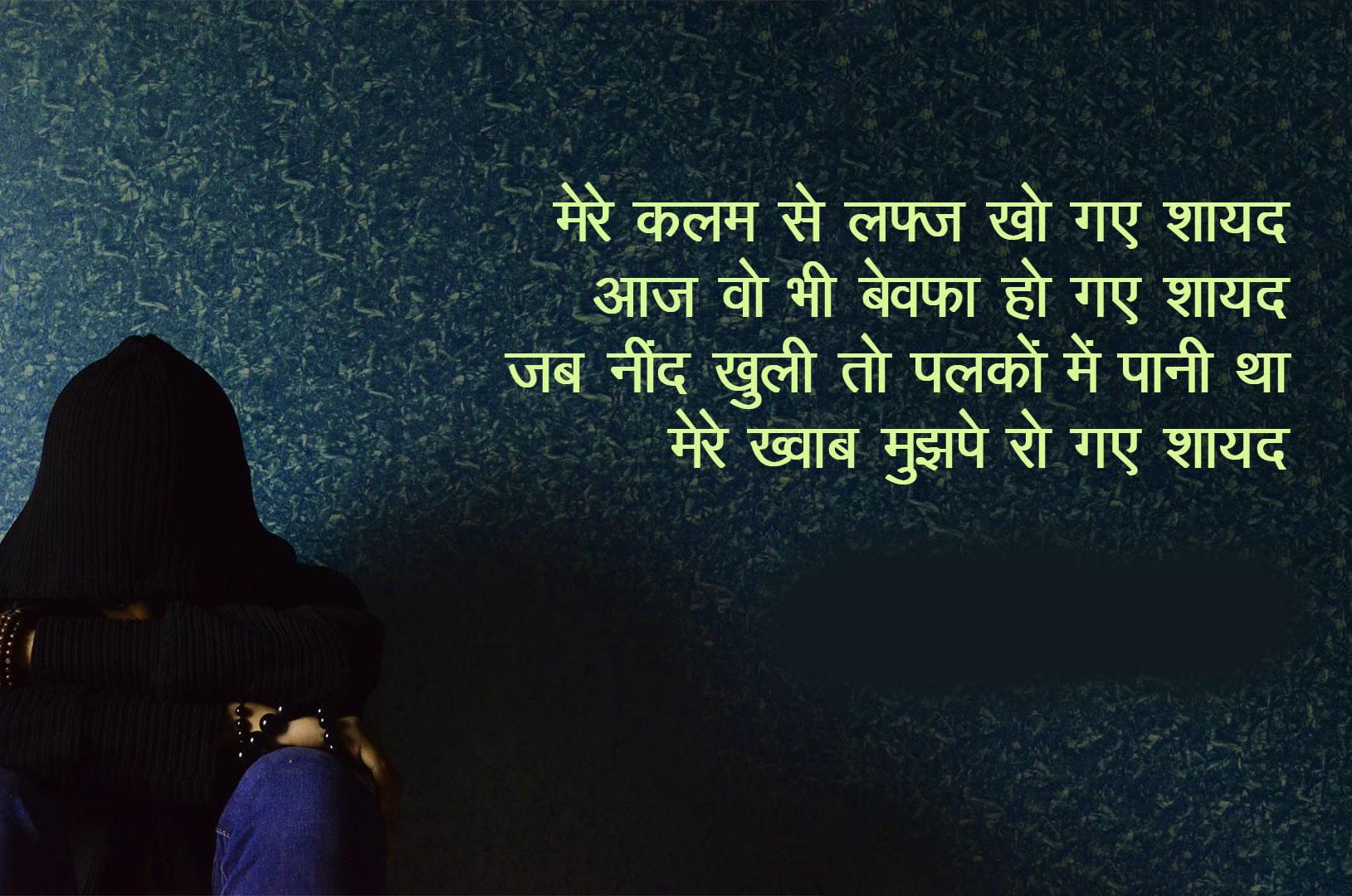 Hindi Shayari 44