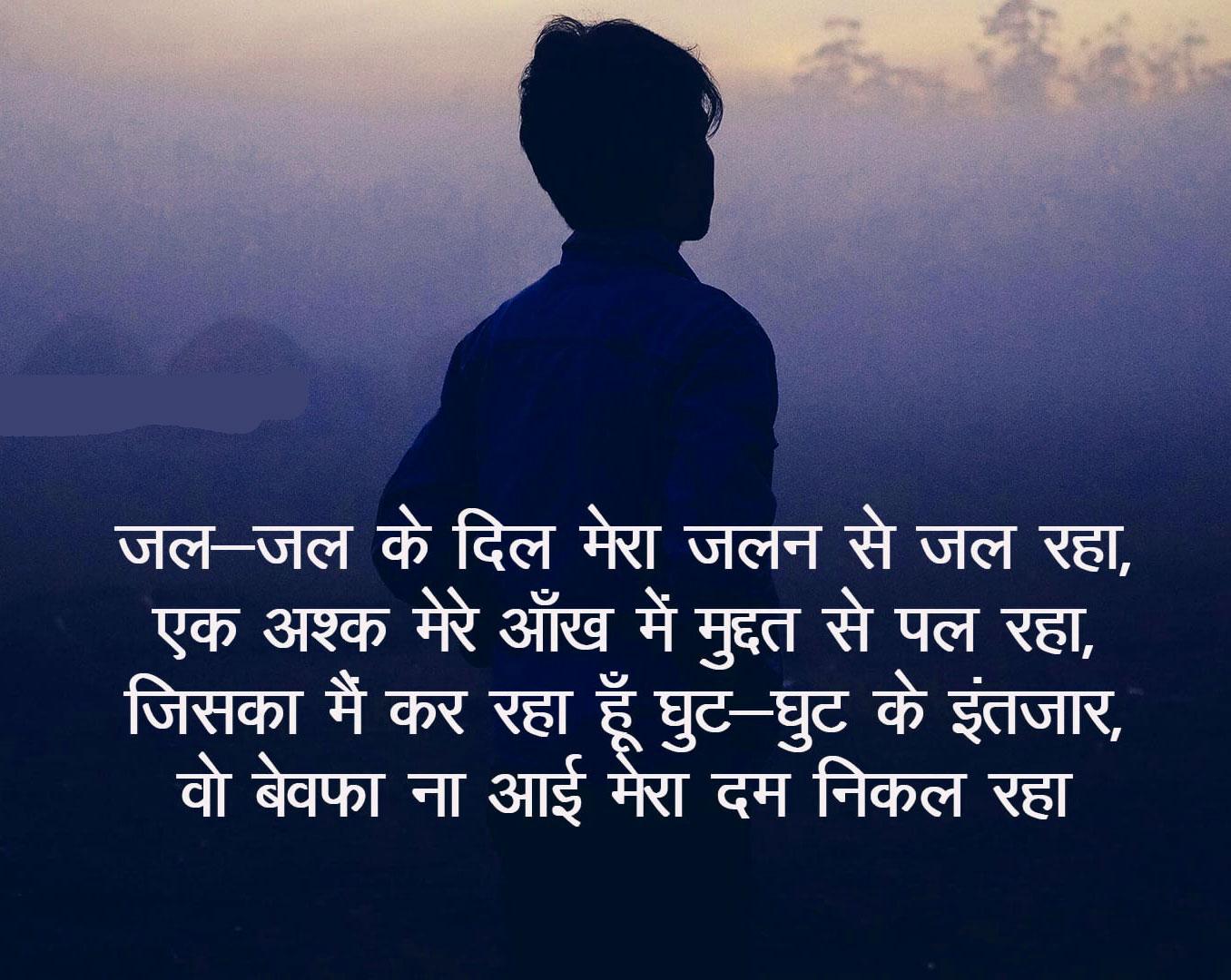 Hindi Shayari 46