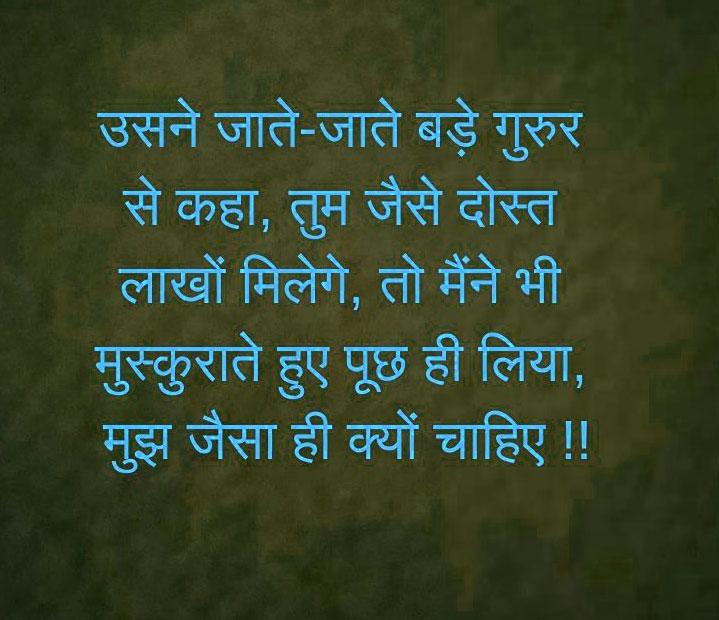 Hindi Shayari 48