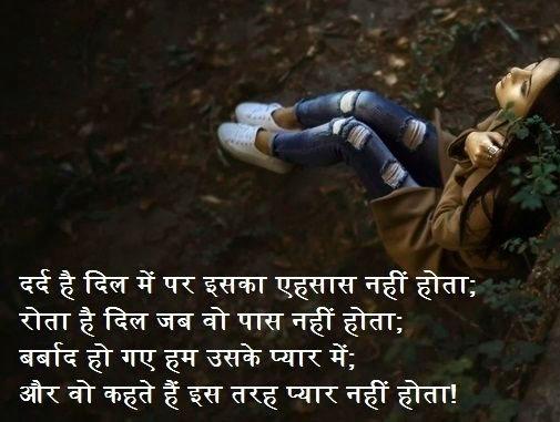 Hindi Shayari 53