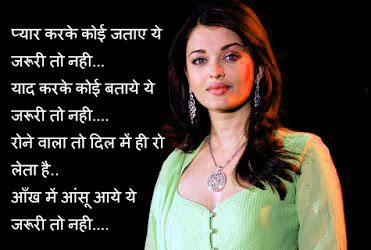 Hindi Shayari 57