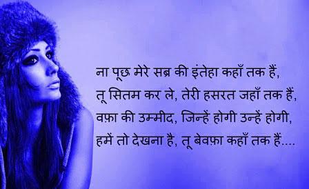 Hindi Shayari 59