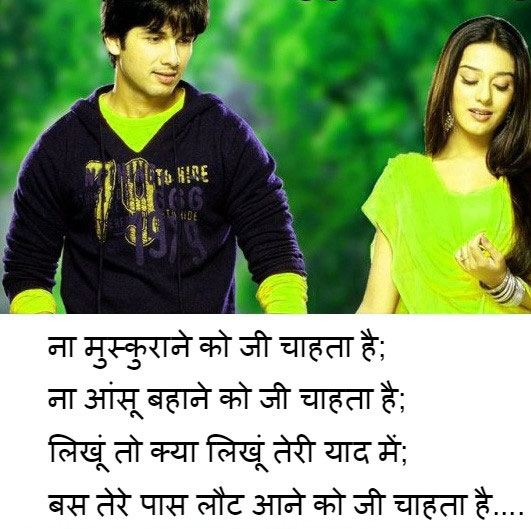 Hindi Shayari 61