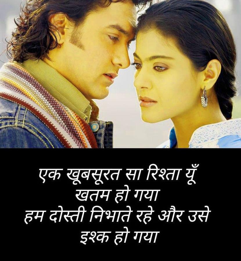 Hindi Shayari 67