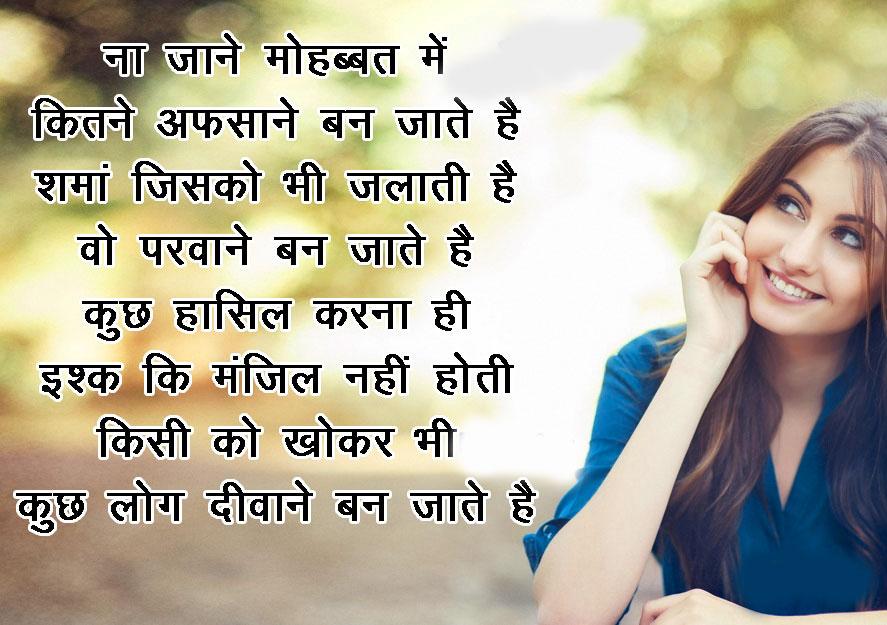 Hindi Shayari 73