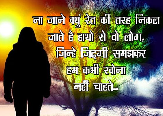Hindi Shayari 74