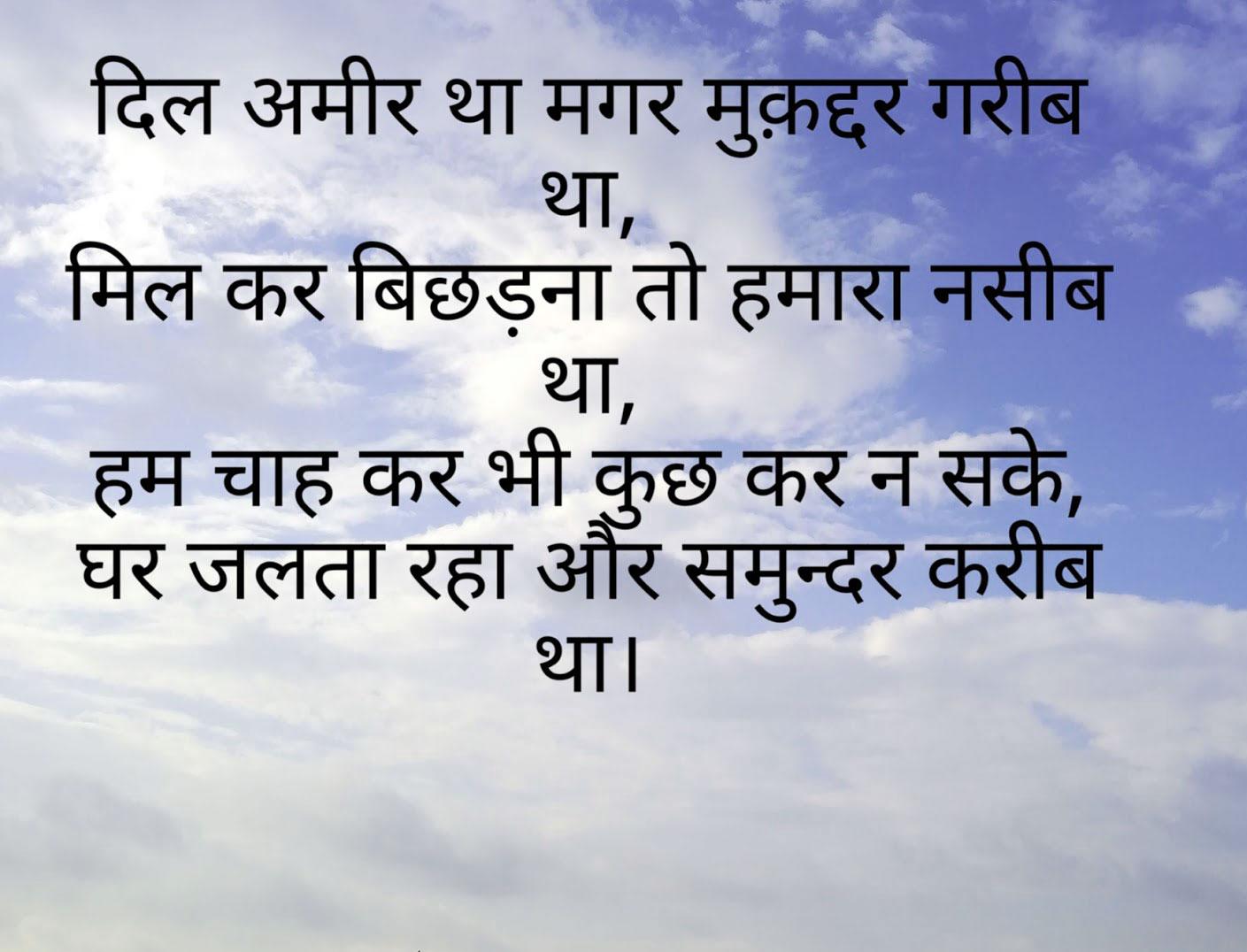 Hindi Shayari 76