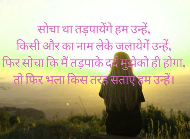 Hindi Shayari 83