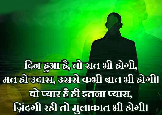 Hindi Shayari 84