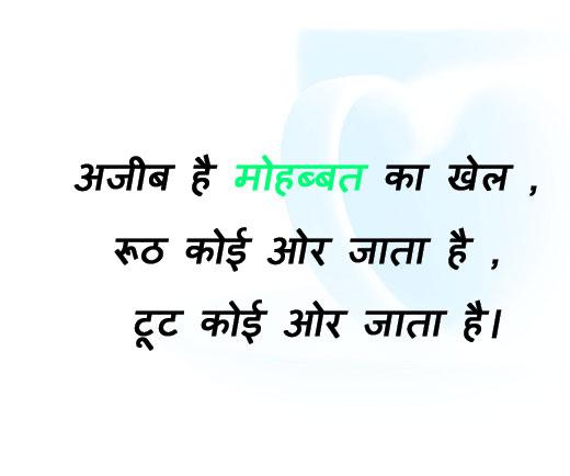 Hindi Shayari 85