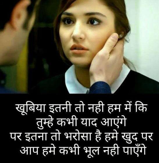 Hindi Shayari 87