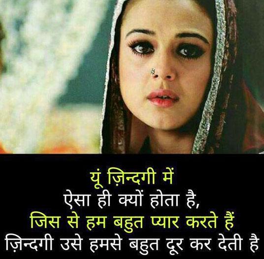 Hindi Shayari 90