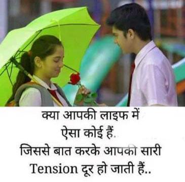 Hindi Shayari 91