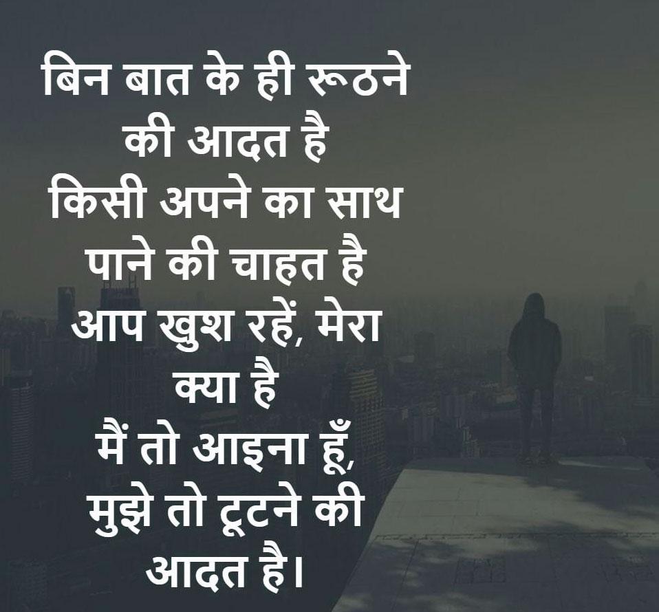 Hindi Shayari 98