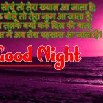 Hindi Shayari Good Night Wishes