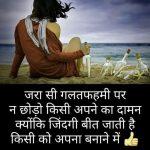 Hindi Whatsapp DP Pics Download