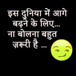 Hindi Whatsapp DP Wallpaper for Facebook