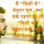 Hindi Whatsapp DP Pics Download In 2021